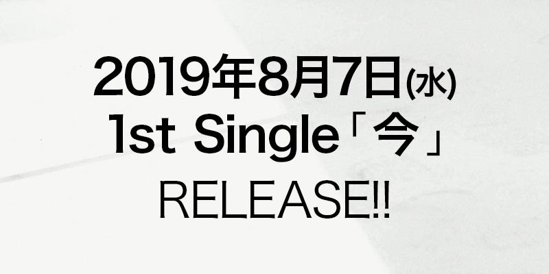 2019年8月7日(水) 1st Single「今」RELEASE!!