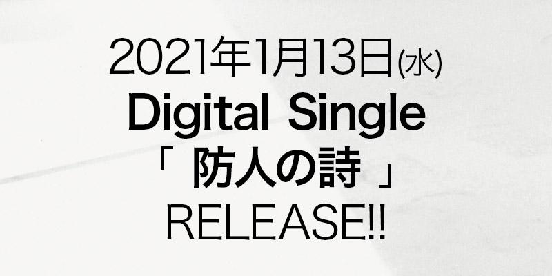 2021年1月13日(水) Digital Single「防人の詩」 RELEASE!!