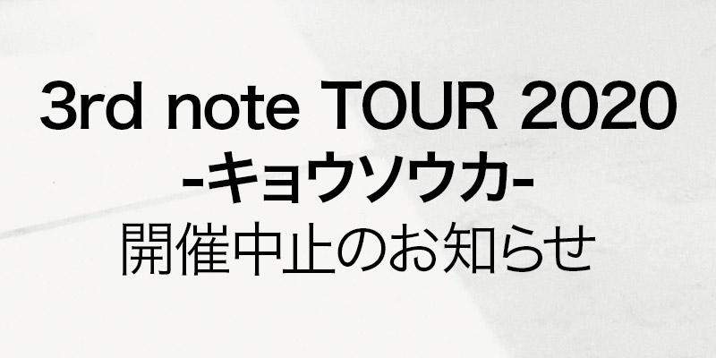 3rd note TOUR 2020 -キョウソウカ- 開催中止のお知らせ