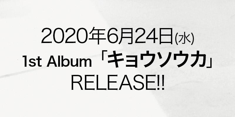 2020年6月24日(水) 1st Album「キョウソウカ」 RELEASE!!