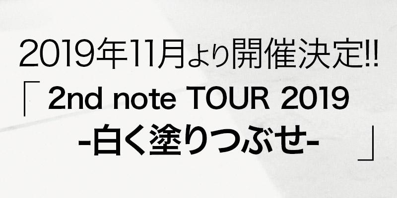 2019年11月より「2nd note TOUR 2019 -白く塗りつぶせ-」開催決定!!