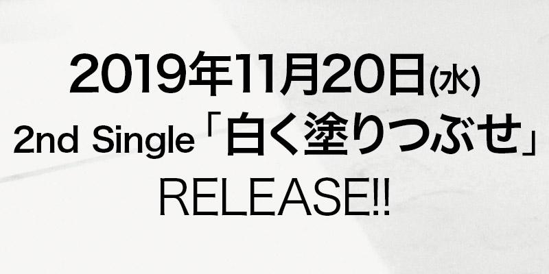 2019年11月20日(水) 2nd Single「白く塗りつぶせ」RELEASE!!