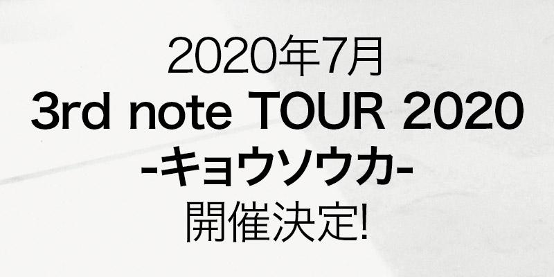 2020年7月 「3rd note TOUR 2020 -キョウソウカ-」 開催決定!