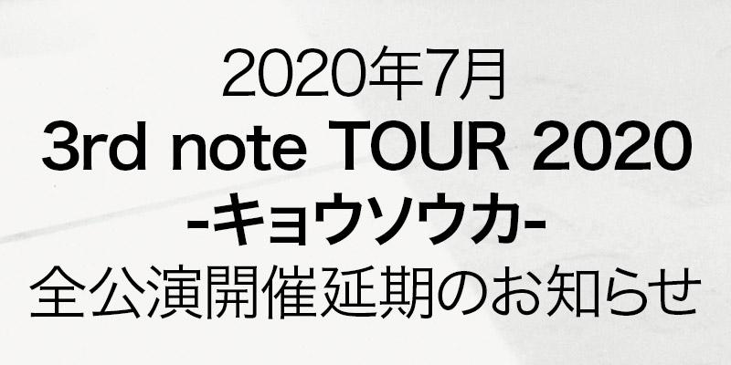 2020年7月「3rd note TOUR 2020 -キョウソウカ-」全公演開催延期のお知らせ