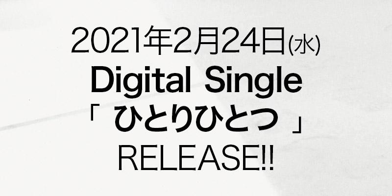2021年2月24日(水) Digital Single 「ひとりひとつ」 RELEASE!!