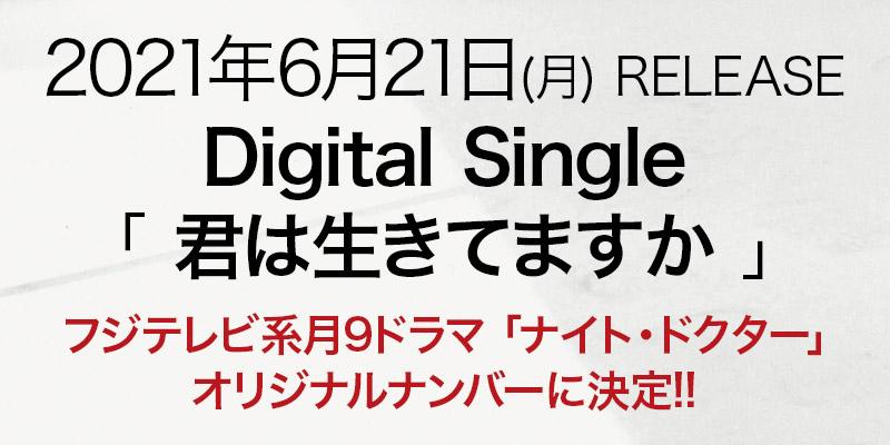 2021年6月21日(月)RELEASE Digital Single「君は生きてますか」 フジテレビ系月9ドラマ「ナイト・ドクター」 オリジナルナンバーに決定!!