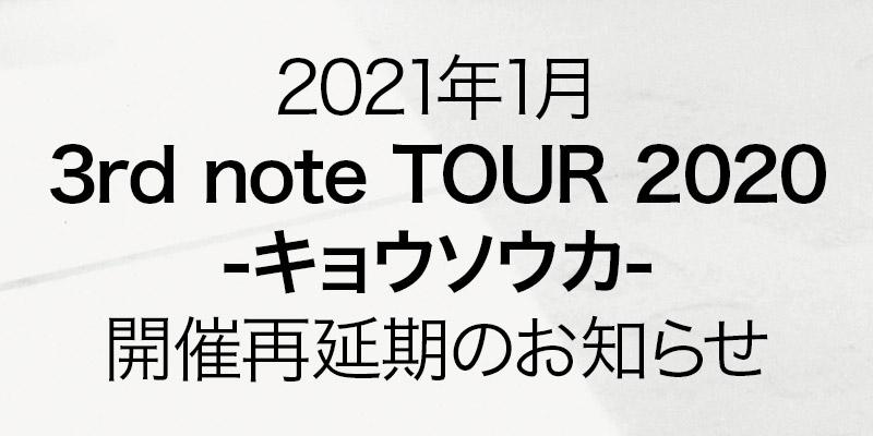2021年1月 3rd note TOUR 2020 -キョウソウカ- 開催再延期のお知らせ